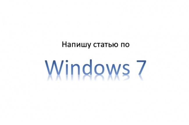 Две статьи общим объемом 5000 знаков по Windows 7 с изображениями 1 - kwork.ru