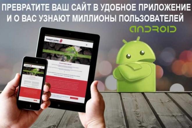 Мобильное приложение для вашего сайта 1 - kwork.ru