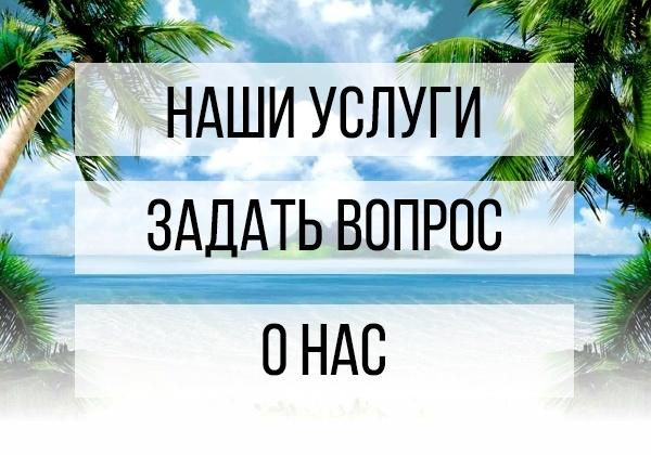 Создам меню для группы ВК + настройка 1 - kwork.ru
