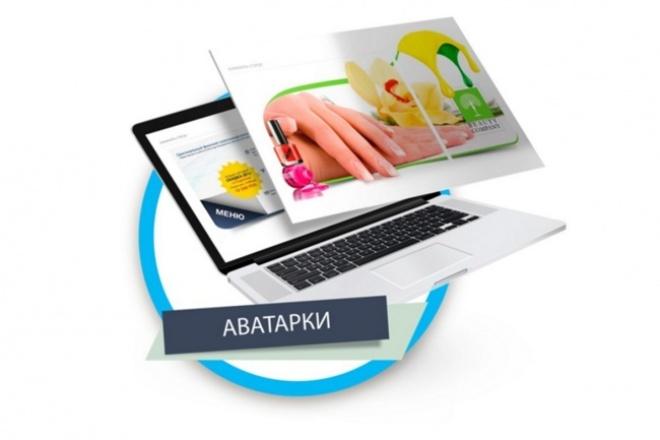 Аватар для оформления сообщества 1 - kwork.ru