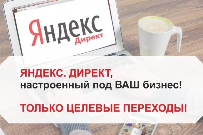 Продающий Яндекс Директ 1 - kwork.ru