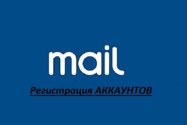 Регистрация mail аккаунтов с подтверждением телефонаE-mail маркетинг<br>Могу зарегистрировать 100 емайл аккаунтов для рассылки с подтверждением телефона. Зарегистрирую ящики mail с подтверждением телефона! Данные ящики живут на много дольше чем купленные! Отчет присылаю сразу с логином и паролем и номерами телефонов! Все аккаунты регистрируются на mail.<br>