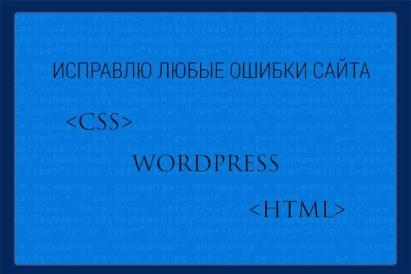 Исправление ошибок на WordPress 1 - kwork.ru