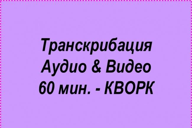 Транскрибация. Аудио и Видео 1 - kwork.ru