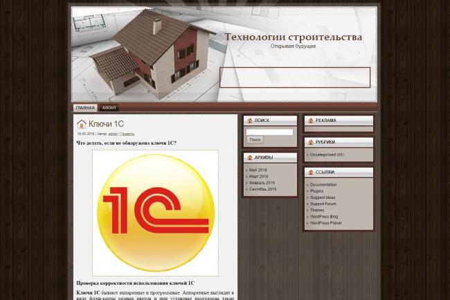 Продам сайт технологии строительства + 86 статей 1 - kwork.ru