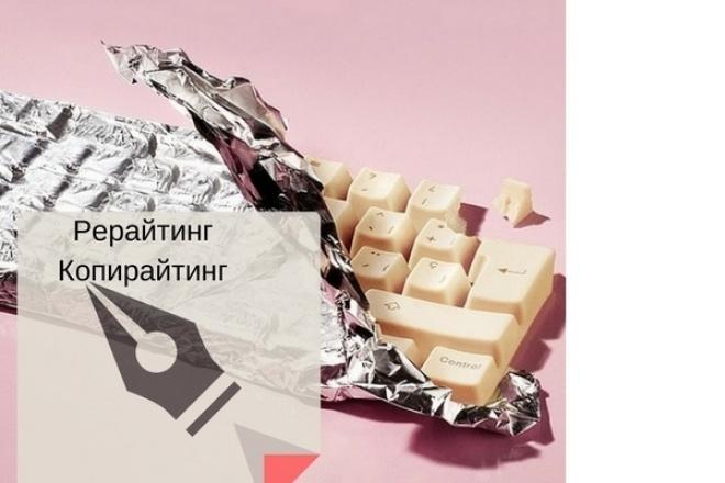Глубокий рерайт с элементами копирайтинга 1 - kwork.ru