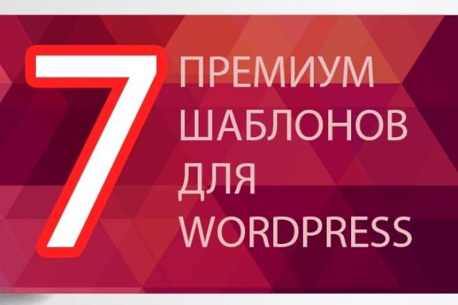 7 универсальных премиум шаблонов на Wordpress 1 - kwork.ru