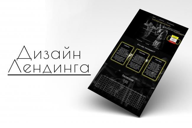 Уникальный дизайн лендинга в PSD формате 1 - kwork.ru