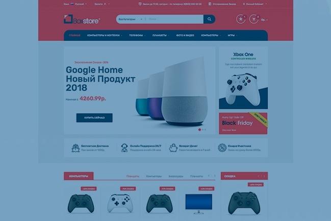 Готовый интернет-магазин на opencart 3 12 - kwork.ru