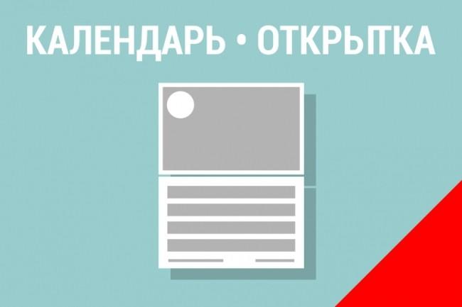 Сделаю макет квартального календаря со стандартной сеткой 1 - kwork.ru