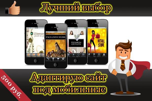 адаптирую сайт под мобильные 1 - kwork.ru