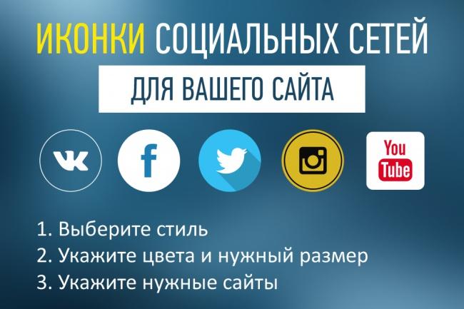 иконки соц. сетей 1 - kwork.ru