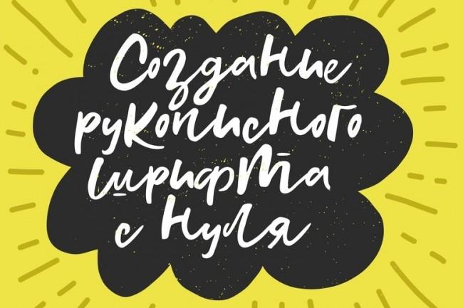 Создание вашего рукописного шрифта 1 - kwork.ru