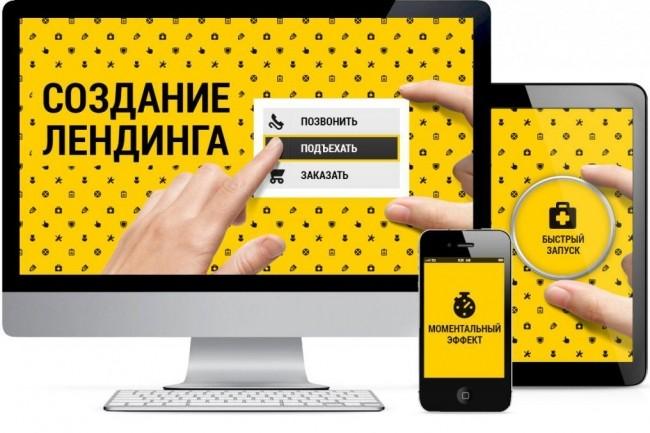 Создание лендинга для ваших проектов 1 - kwork.ru