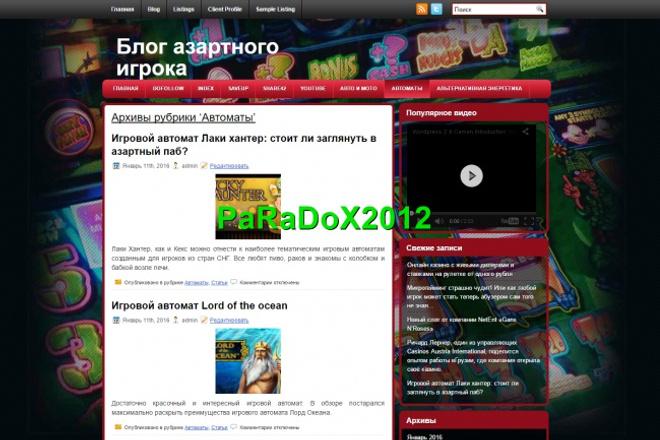Продам готовый сайт+ 364 статьи 1 - kwork.ru