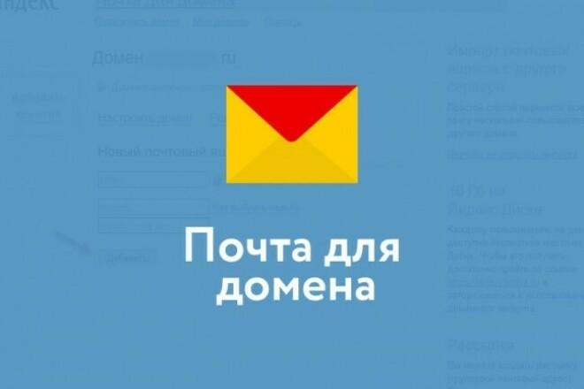 Яндекс почта для вашего Домена 1 - kwork.ru