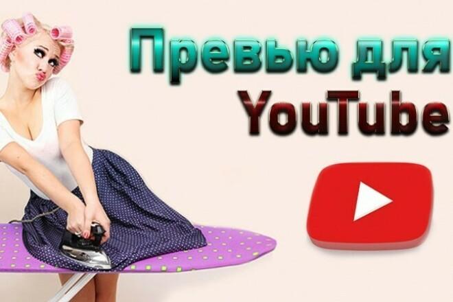4 Превью для видероликов на YouTube 1 - kwork.ru