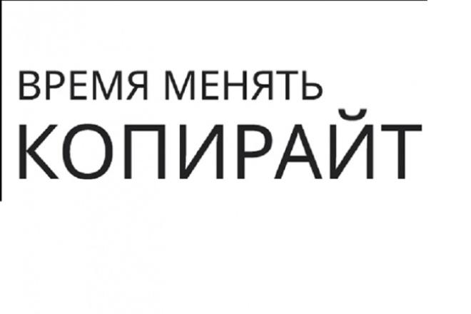 выполню рерайт статей, напишу уникальный текст на любую тематику 1 - kwork.ru