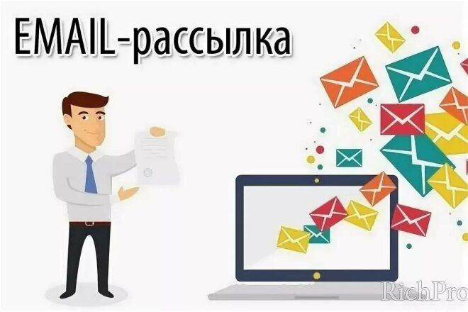 Профессиональная реклама по email 1 - kwork.ru