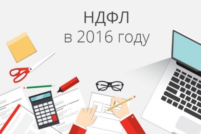 Заполню налоговую декларацию 3ндфл 1 - kwork.ru