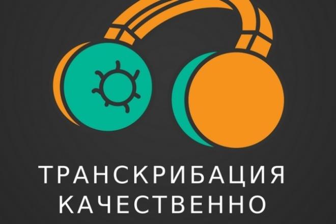 Качественно выполню транскрибацию 1 - kwork.ru