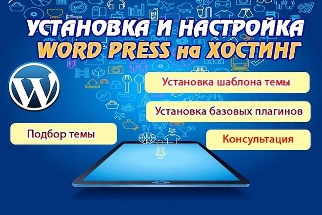 Установлю Word Press на ваш хостинг+ все настройки 1 - kwork.ru