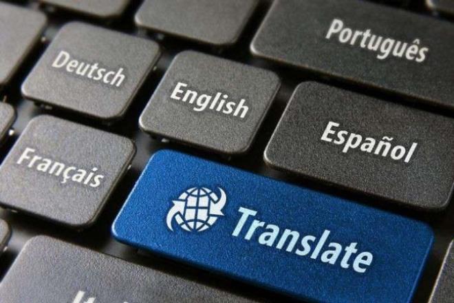 выполню перевод 1 - kwork.ru