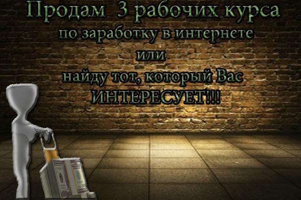 Продам 3 рабочих курса по заработку в интернете 1 - kwork.ru