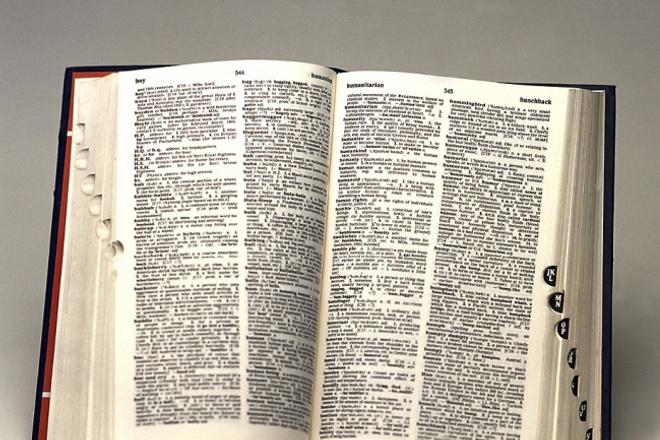 Перевожу текстыПереводы<br>Качественные ручные переводы с/на английский язык. Грамотный и безупречный перевод. Сохранение исходного оформления и расположения текста.<br>