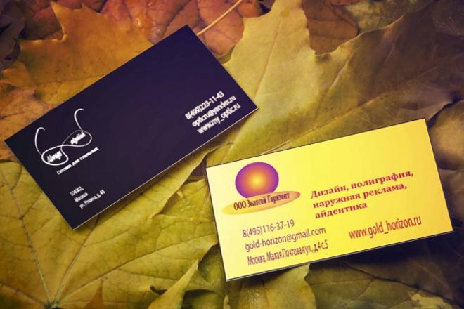 Разработаю дизайн-макет визитки 1 - kwork.ru
