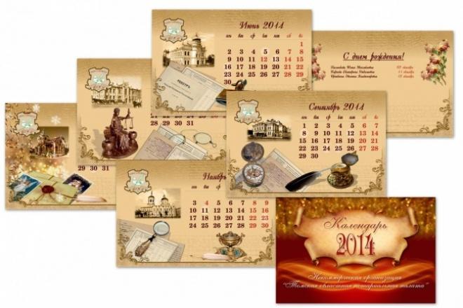 Цифровой макет календаряФотомонтаж<br>Яркая обложка с номером года и указанным вами текстом, 12 листов с календарной сеткой конкретного месяца и - для каждого месяца - указанной вами фотографией, на фоне декоративной рамки или тематической картинки (напр., времена года)<br>