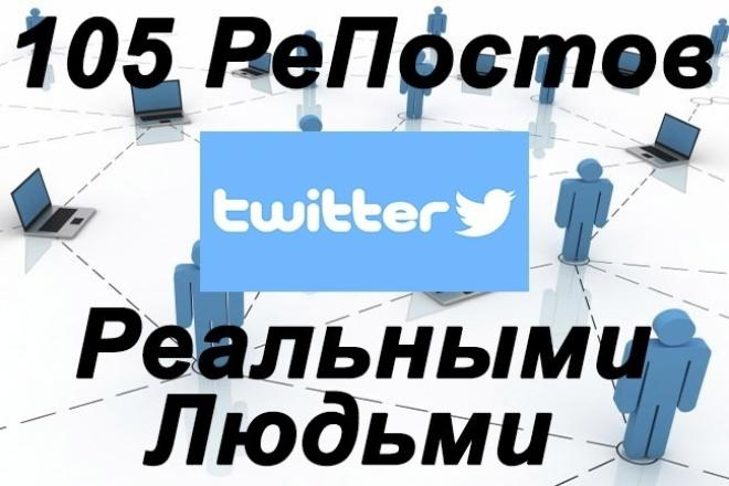 105 репостов (ретвитов) в Twitter живыми людьми 1 - kwork.ru