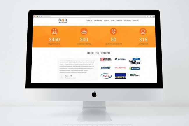 Создам красивый и профессиональный сайт (1 страница) 1 - kwork.ru