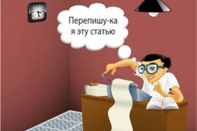 занимаюсь рерайтингом 1 - kwork.ru