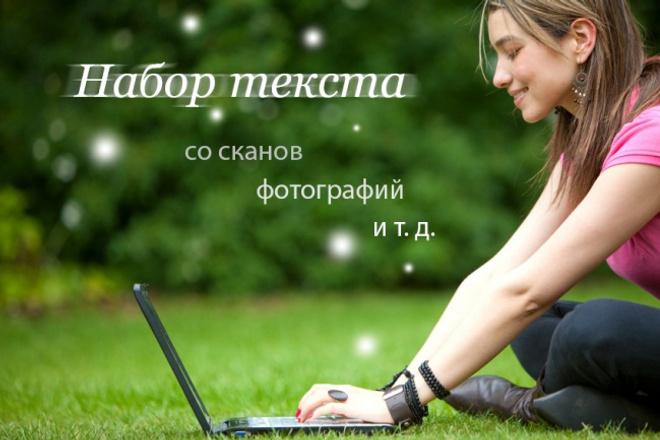 наберу текст со сканов, изображений и т. д. 1 - kwork.ru