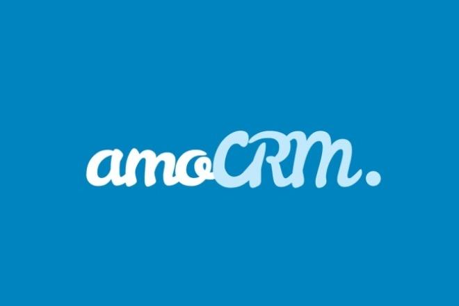 настрою AMO CRM 1 - kwork.ru