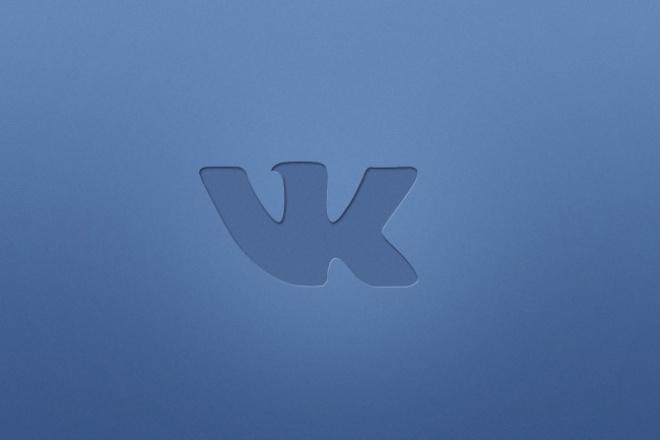 +500 лайков ВКонтакте за день. Реальные пользователи. Без ботов 1 - kwork.ru