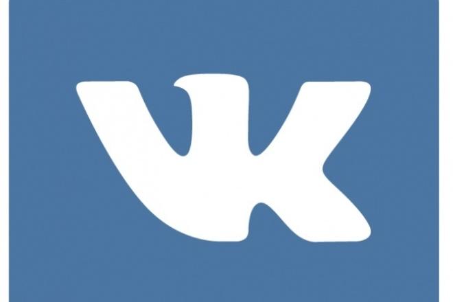 100 живых репостов Вконтакте - Рассказать друзьям 1 - kwork.ru
