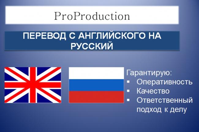 С русским переводом