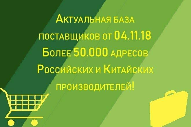 База поставщиков - Российские и Китайские производители 1 - kwork.ru