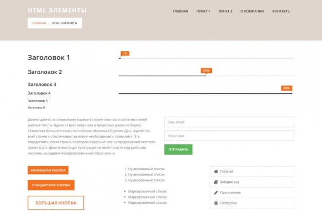 Создам тему оформления Drupal 7,8 1 - kwork.ru