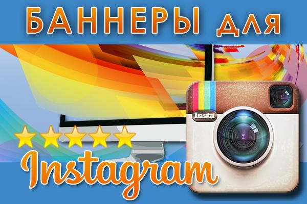 Сделаю качественный, красочный баннер для Instagram 1 - kwork.ru