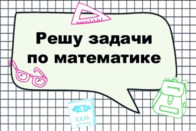 Помогу с решением примеровРепетиторы<br>Программа 5-11 классов российских школ. Помогу решить быстро и правильно задачи, примеры, подробно уточню решение. При необходимости, лично прокомментирую полученный результат. Напишу рефераты по математике с процентом оригинальности 80%.<br>