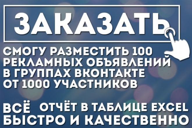 Смогу  разместить 100 рекламных объявлений в группах Вконтакте от 1000 учасников 1 - kwork.ru