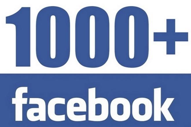 Добавление  1000 участников в вашу группу Facebook 1 - kwork.ru