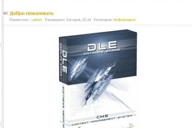 продам аналог DLE 1 - kwork.ru