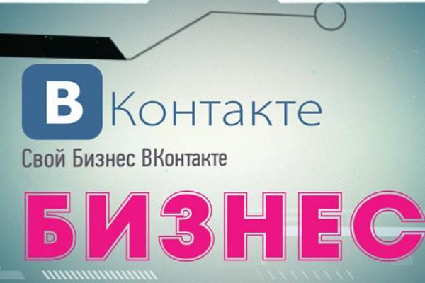 Научу монетизации аккаунтов в соц.сетях 1 - kwork.ru