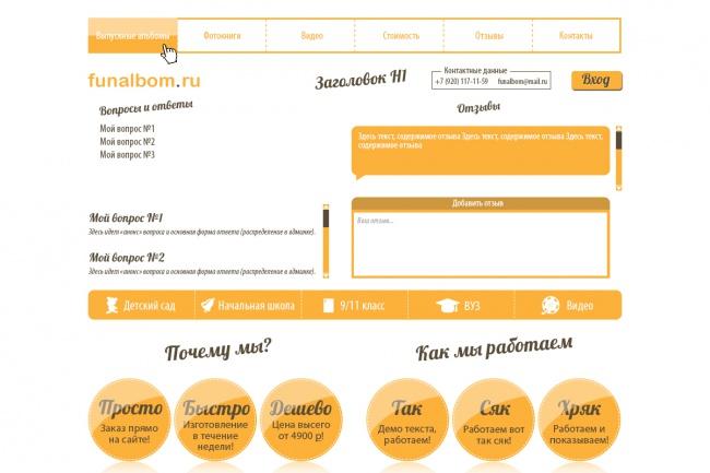изготовлю сайт под ключ 1 - kwork.ru