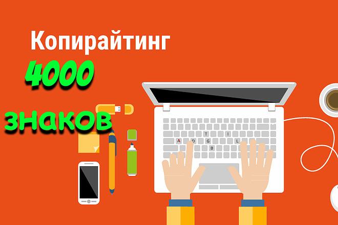 Напишу статью объёмом до 4000 знаков на вашу тематику 1 - kwork.ru