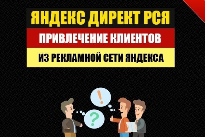 Настрою Яндекс Директ РСЯ и привлеку много клиентов для Вашего Бизнеса 1 - kwork.ru